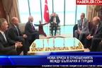 Нова криза в отношенията между България и Турция