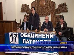 """""""Обединени патриоти"""" се срещнаха с жители на град Царево"""