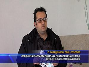 Обединени патриоти показаха платформата си пред жителите на село Равадиново
