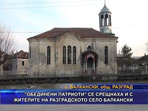 """""""Обединени патриоти"""" се срещнаха и с жителите на разградското село Балкански"""