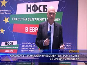 Кандидатът за народен представител Георги Колев се срещна с младежи