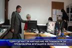 Един сигнал за нарушение на правилата за предизборна агитация в област Плевен