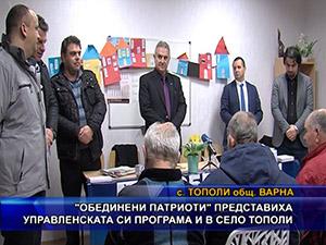"""""""Обединени патриоти"""" представиха управленската си програма и в село Тополи"""