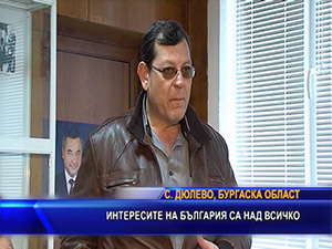Интересите на България са над всичко