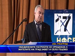 Обединените патриоти се срещнаха с жителите на град Завет и село Гецово