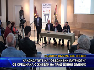 """Кандидатите на """"Обединени патриоти"""" се срещнаха с жители на град Долни Дъбник"""