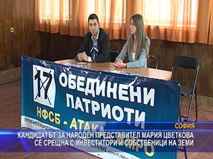 Кандидатът за народен представител Мария Цветкова се срещна с инвеститори и собственици на земи