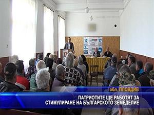 Патриотите ще работят за стимулиране на българското земеделие