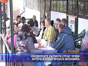 Обединените патриоти срещу чужди интереси в българската икономика
