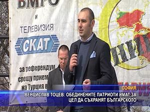 В. Тоцев: Обединените патриоти имат за цел да съхранят българското