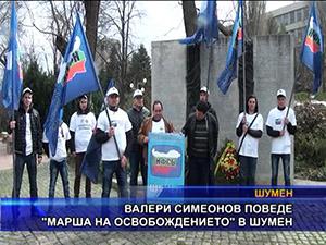 """Валери Симеонов поведе """"Марша на освобождението"""" в Шумен"""