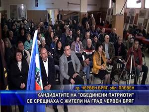 """Кандидатите на """"Обединени патриоти"""" се срещнаха с жители на град Червен бряг"""