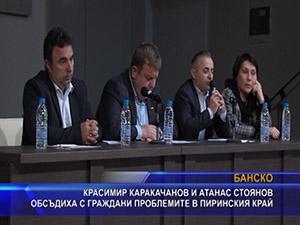 Красимир Каракачанов и Атанас Стоянов обсъдиха с граждани проблемите в пиринския край