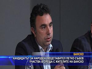 Кандидатът за народен представител Петко Събев участва в среща с жителите на Банско