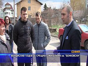 """Венцислав Тоцев се срещна с жители на кв. """"Бенковски"""""""