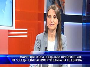 """Мария цветкова представи приоритетите на """"Обединени патриоти"""" в ефира на ТВ Европа"""