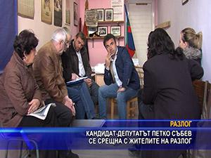 Кандидат-депутатът Петко Събев се срещна с жителите на Разлог