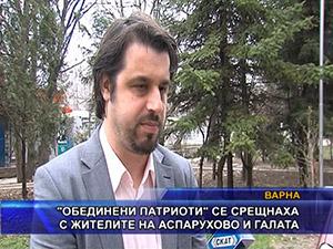 """Обединени патриоти"" се срещнаха жителите на Аспарухово и Галата"