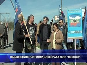 "Обединените патриоти блокираха ГКПП ""Лесово"""