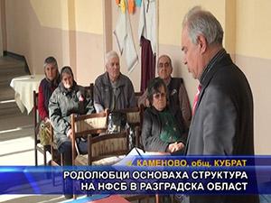 Родолюбци основаха структура на НФСБ в Разградска област