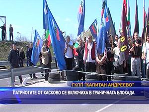 Патриотите от Хасково се включиха в граничната блокада