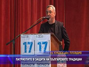 Патриотите в защита на българските традиции