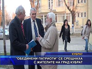"""""""Обединени патриоти"""" се срещнаха с жителите на град Кубрат"""