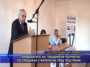 """Кандидатите на """"Обединени патриоти"""" се срещнаха с жители на град Тръстеник"""