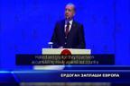 Ердоган заплаши Европа