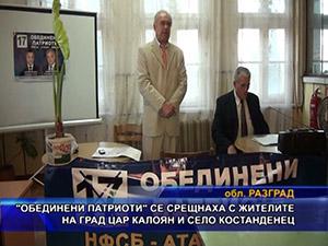 """""""Обединени патриоти"""" се срещнаха с жителите на град цар Калоян и село Костанденец"""