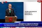 Ердоган се включи в антибългарска истерия преди изборите на 26-ти март