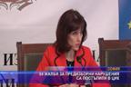 84 жалби за предизборни нарушения са постъпили в ЦИК