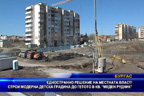 """Едностранно решение на местната власт строи модерна детска градина до гетото в кв. """"Меден рудник"""""""