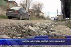 Жители на Бургаски квартал са готови на бунт