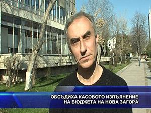 Обсъдиха касовото изпълнение на бюджета на Нова Загора