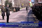 Варненци почетоха 104-та годишнина от Одринската епопея