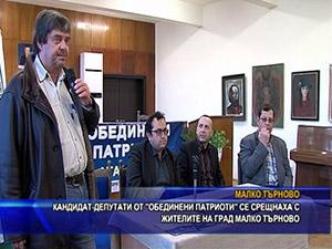 """Кандидат-депутати от """"Обединени патриоти"""" се срещнаха с жителите на град Mалко Tърново"""