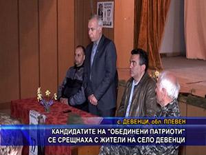 """Кандидатите на """"Обединени патриоти"""" се срещнаха с жители на село Девенци"""