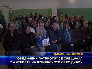 """""""Обединени патриоти"""" се срещнаха с жителите на Шуменското село Дибич"""