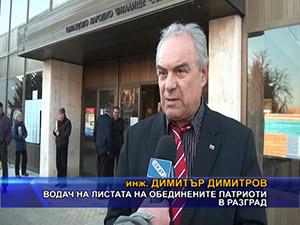 """""""Обединени патриоти"""" се срещнаха с избиратели от Исперих"""