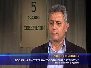 "Обединени патриоти"" за българското"