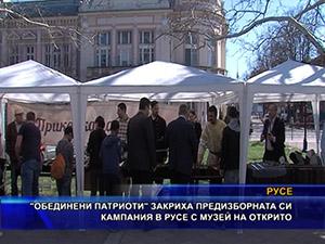 """""""Обединени патриоти"""" закриха предизборната си кампания в Русе с музей на открито"""