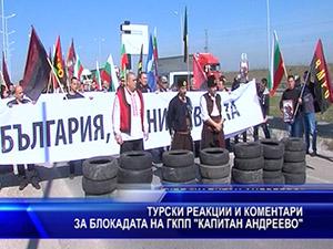 """Турски реакции и коментари за блокадата на ГКПП """"Капитан Андреево"""""""