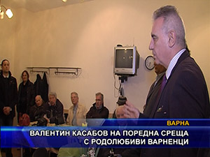 Валентин Касабов на поредна среща с родолюбиви варненци