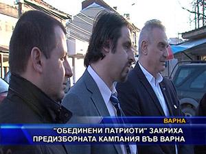 """""""Обединени патриоти"""" закриха предизборната кампания във Варна"""