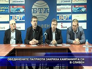 Обединените патриоти закриха кампанията си в Сливен
