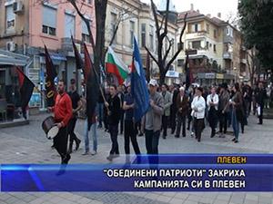 """""""Обединени патриоти"""" закриха кампанията си в Плевен"""