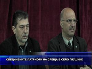 Обединените патриоти на среща в село Глушник