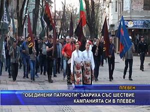 """""""Обединени патриоти"""" закриха със шествие кампанията си в Плевен"""