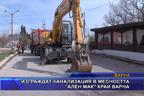"""Изграждат канализация в месността """"Ален мак"""" край Варна"""